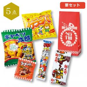 お菓子福袋5点セット