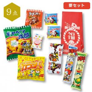 お菓子福袋9点セット