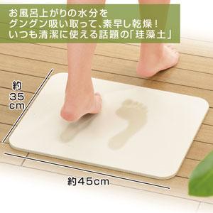 快適珪藻土バスマット