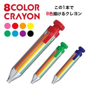 1本で8色クレヨン1本