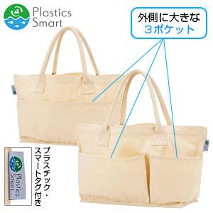 プラスチックスマート コットンベジタブルバッグ