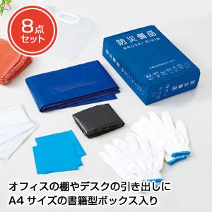 防災備品(A4判サイズ)ブルー