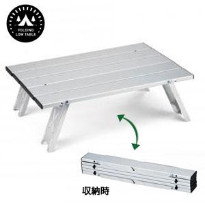 折りたたみローテーブル
