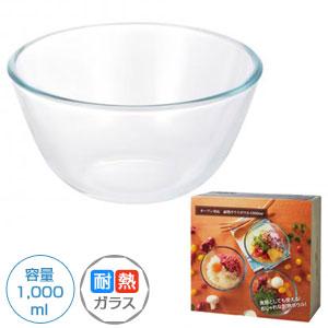 オーブン対応 耐熱ガラスボウル1,000ml