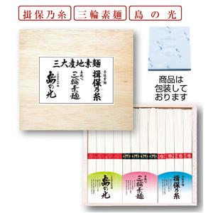 三大産地素麺(包装済)