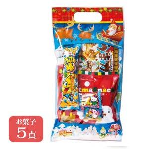 クリスマスお菓子5点セット
