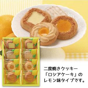 レモンのロシアケーキ8個