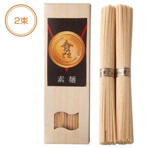 金ごま素麺2束(金メダルパッケージ)