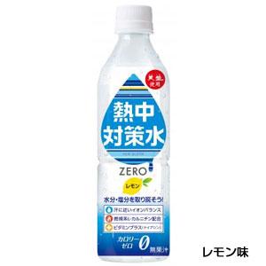 熱中対策水レモン味500ml