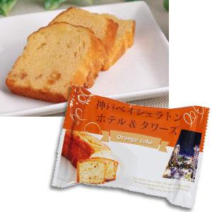 神戸ベイシェラトンホテル&タワーズ カットケーキ(オレンジ)1個