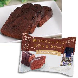 神戸ベイシェラトンホテル&タワーズ カットケーキ(チョコレート)1個