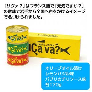 サヴァ缶3種アソート