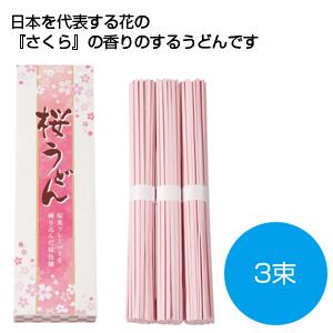桜うどん 3束