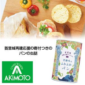 パンの缶詰(首里城再建応援)黒糖