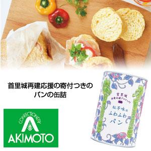 パンの缶詰(首里城再建応援)紅芋