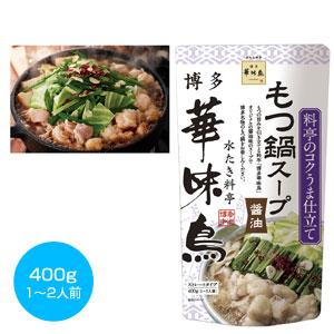 博多華味鳥 もつ鍋スープ400g