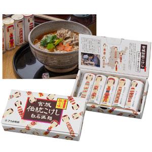 宮城伝統こけし 白石温麺