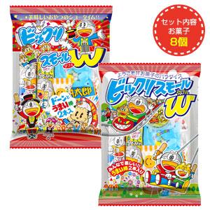 スモールパックW(お菓子8種パック)