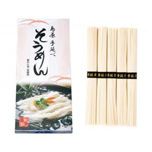 島原手延素麺250g