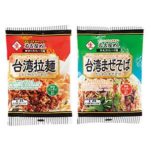 名古屋めし 台湾麺食べ比べ2食組