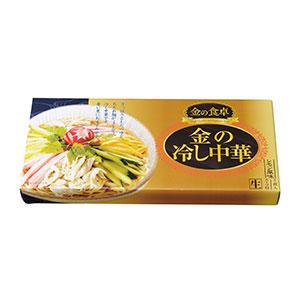 金の食卓 金の冷やし中華3食組