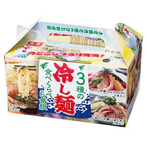 3種の冷し麺食べ比べ6食組