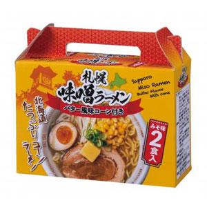 札幌味噌らーめん2食組 バター風味コーン付き
