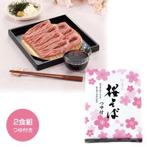 桜そば2食組 つゆ付き