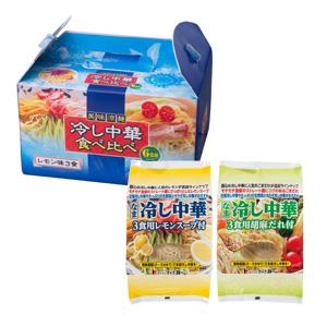 美味涼麺 冷し中華食べ比べ6食組