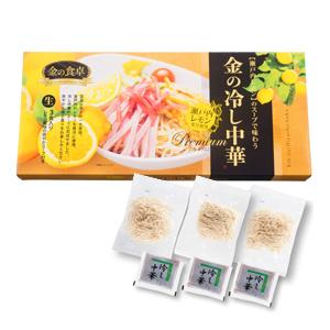 金の食卓 金の冷し中華 瀬戸内レモンスープ3食組