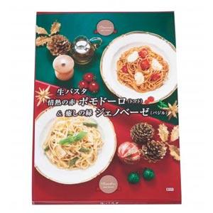 クリスマス 生パスタ2食組