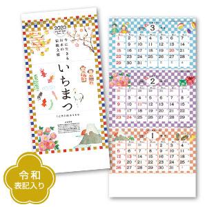 カレンダー いちまつ3か月文字