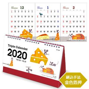 トリプルカレンダー