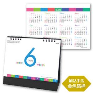 カレンダー パステル6ウィークス