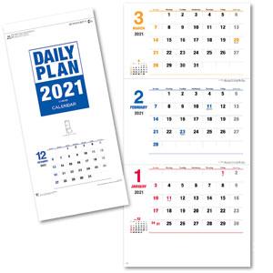 カレンダー デイリー・プラン(3か月文字)
