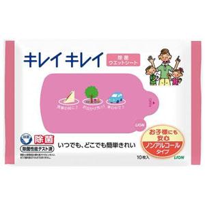 キレイキレイ除菌ウェットシート10枚入(ノンアルコールタイプ)