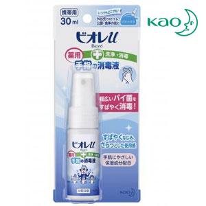 ビオレU手指の消毒液30ml(携帯用)