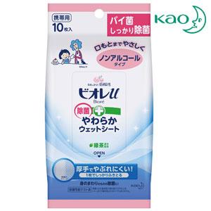 ビオレやわらか除菌シート10枚(ノンアルコール)