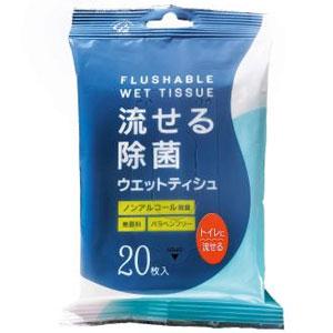 流せる除菌ウエットティッシュ20枚(無香料)