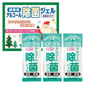 クリスマス携帯用アルコール除菌ジェル3個組