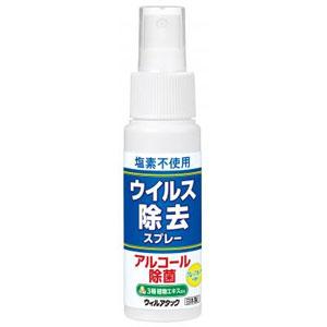 ウィルアタック ウイルス除去スプレー50ml(携帯用)