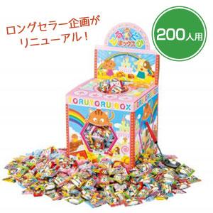 バラエティお菓子すくいどり200人用