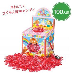 さくらんぼキャンディすくい100