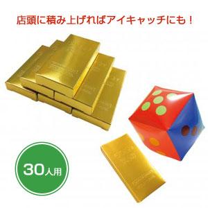 出た目でゴールドティッシュプレゼント30人用
