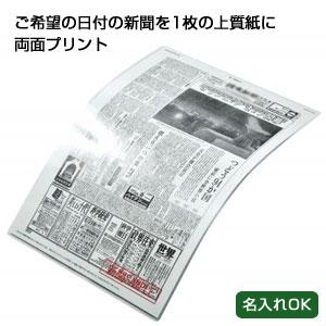 トキコトしんぶん(A3サイズ ラミネート仕様)