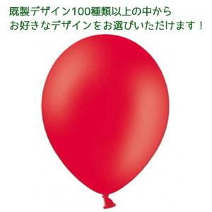 デザインいろいろバルーン100個 赤