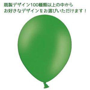 デザインいろいろバルーン100個 緑