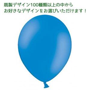 デザインいろいろバルーン100個 青
