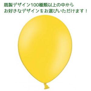 デザインいろいろバルーン100個 黄