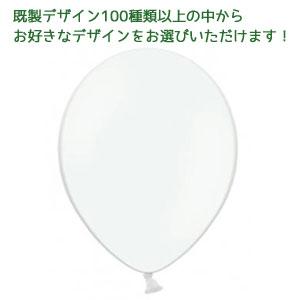 デザインいろいろバルーン100個 白